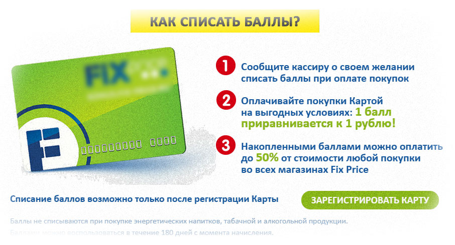 Списание баллов с карты Fix Price Bonus